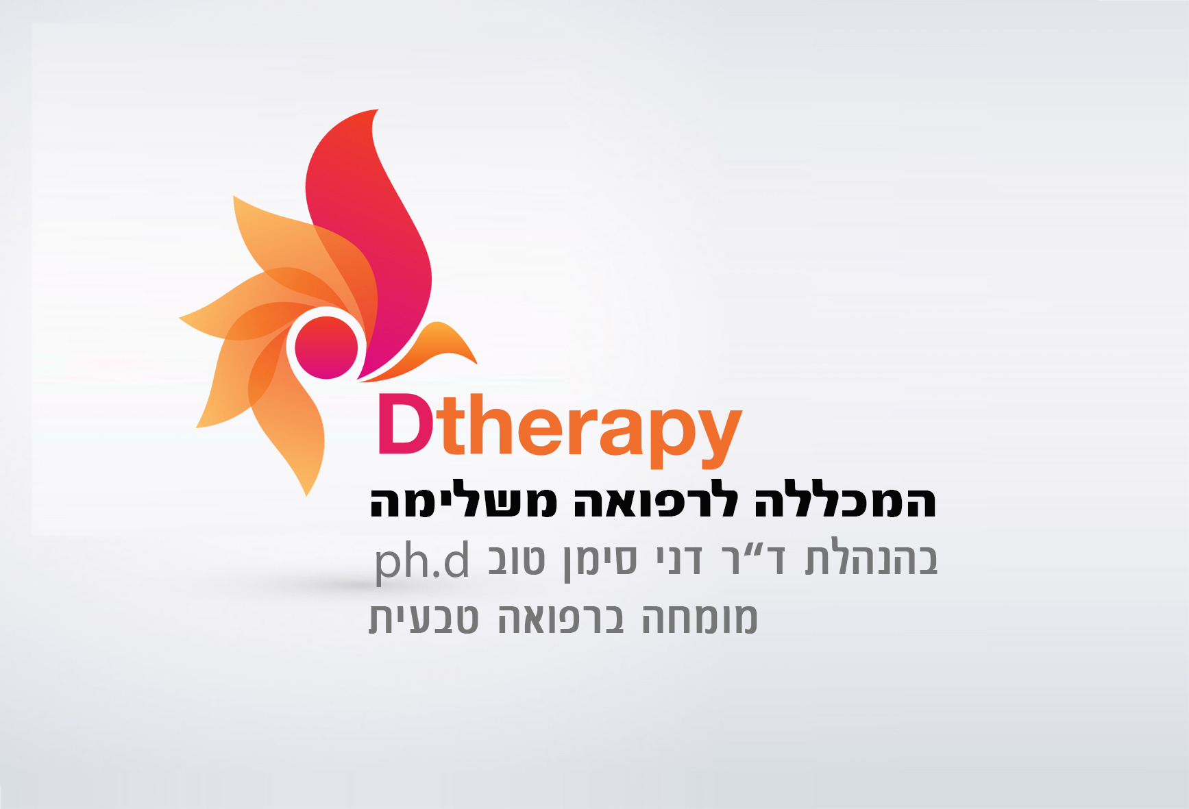 Dtherapy