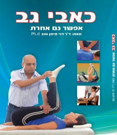 הספר כאבי גב אפשר גם אחרת